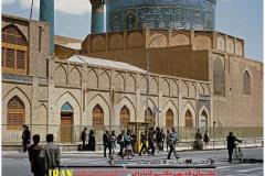 ایران در ابتدای دههی ۵۰