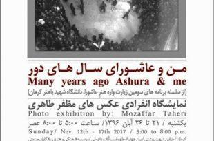 نمایشگاه عکس مظفر طاهری
