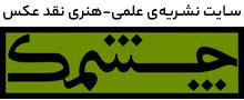 سایت نشریهی علمی هنری نقد عکس چشمک